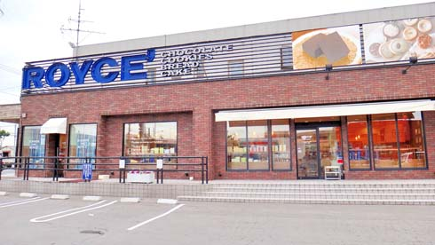 ロイズコンフェクト東苗穂店です。
