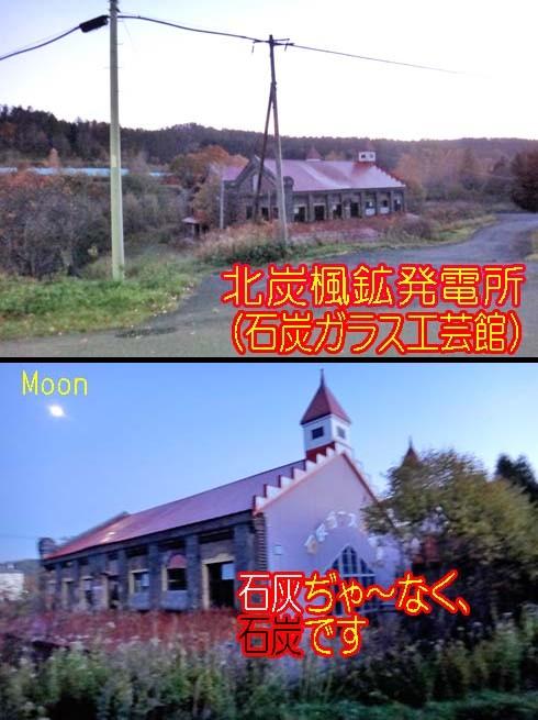 北炭楓鉱発電所