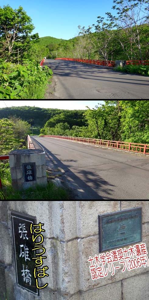 張碓橋です。