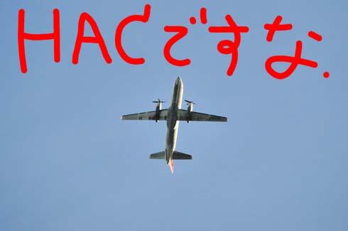 HACのペラ機です。