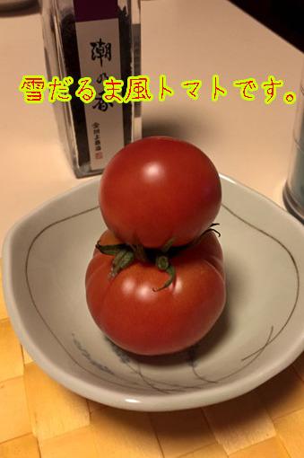 ツインのトマト