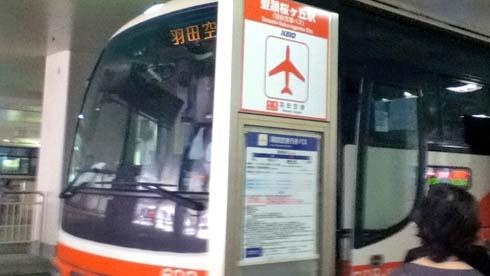 空港バスに乗り込みます。