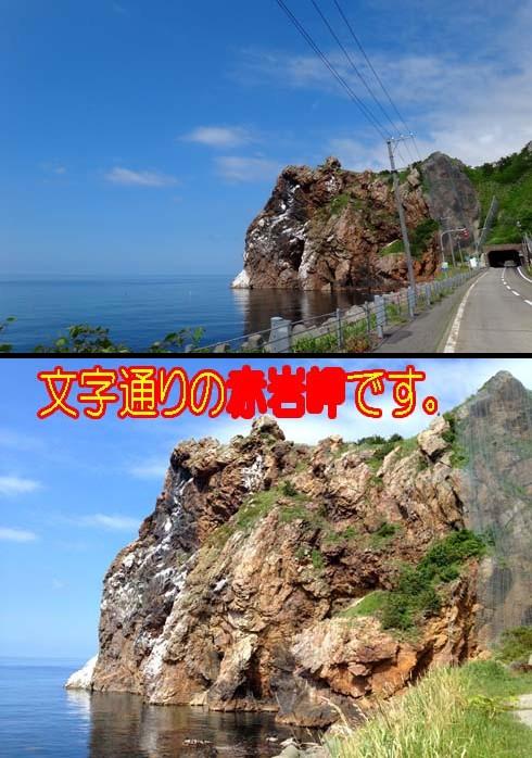 赤岩岬です。