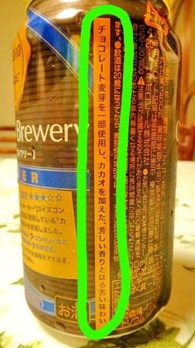カカオ豆の麦芽ってことでしょーか?
