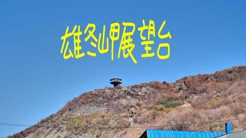 雄冬岬展望台です。