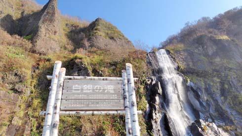 白銀の滝です。