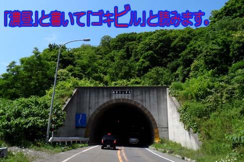 濃昼トンネルです。