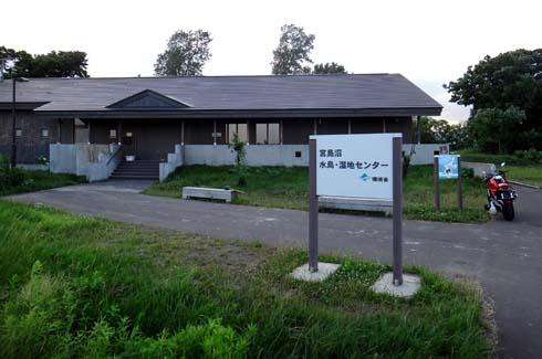 宮島沼水鳥・湿地センターは閉館時間でした。