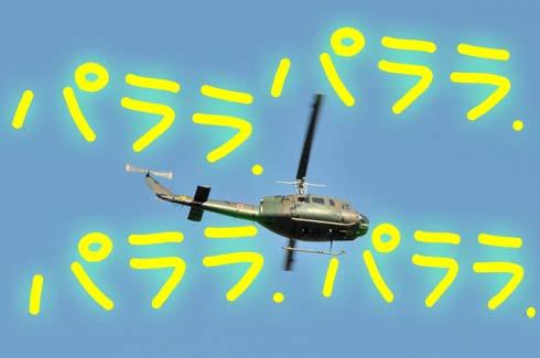 陸自のヘリ