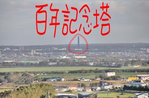南東方向に記念塔。