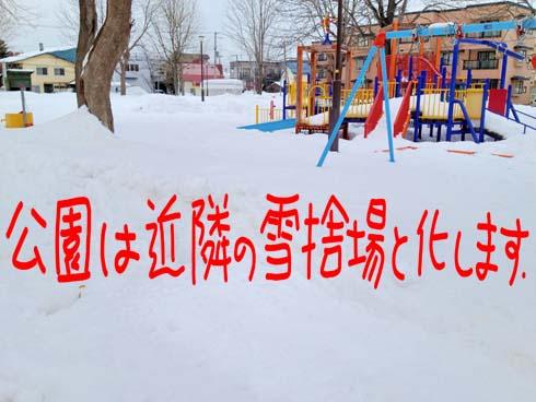 公園は冬は雪捨て場として重要です。