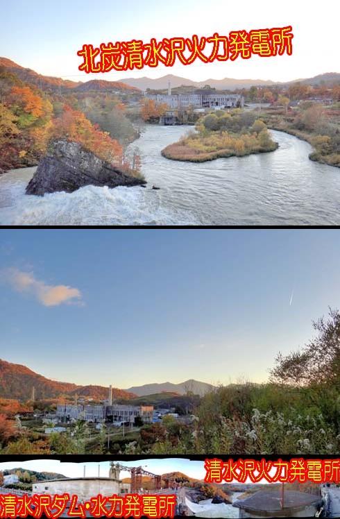北炭清水沢火力発電所