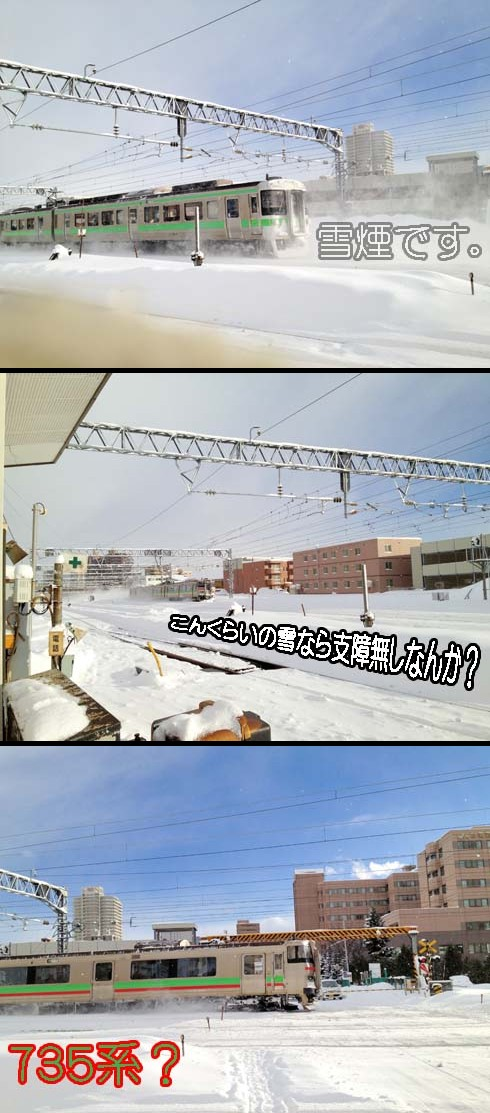 雪は降ろーが電車は走るもんです。